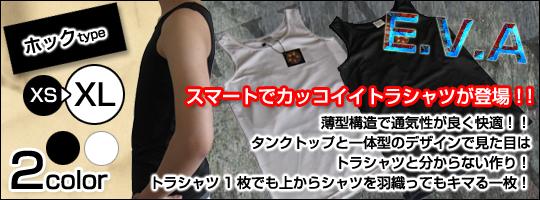 トラシャツ/e.v.a
