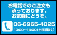 お電話でのご注文も承っております。